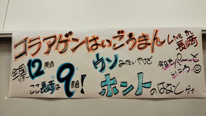 長崎は9周目