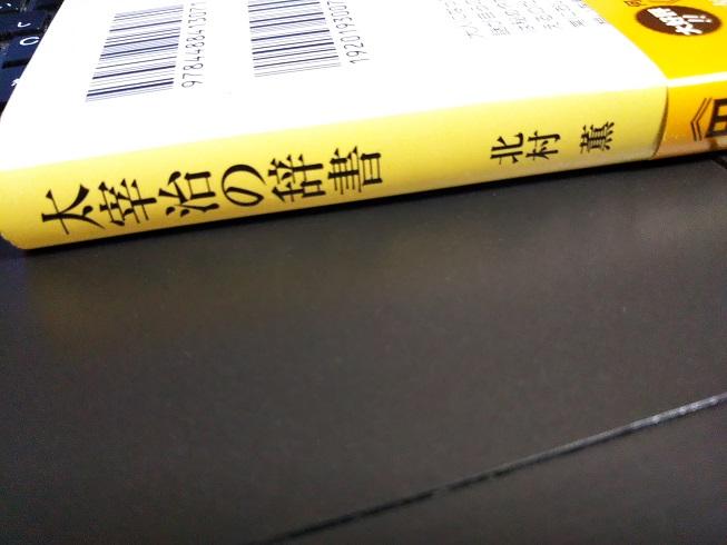 太宰治の辞書
