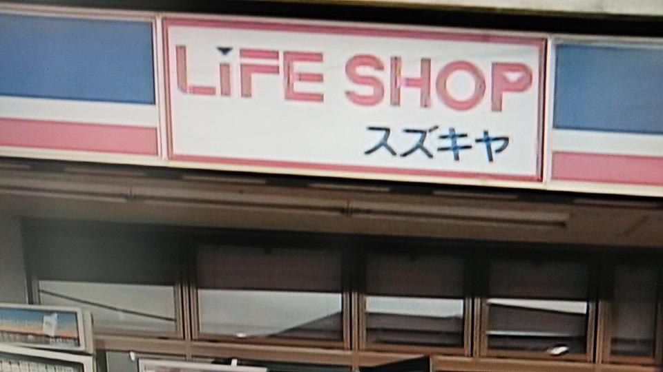 LIFE SHOP スズキヤ
