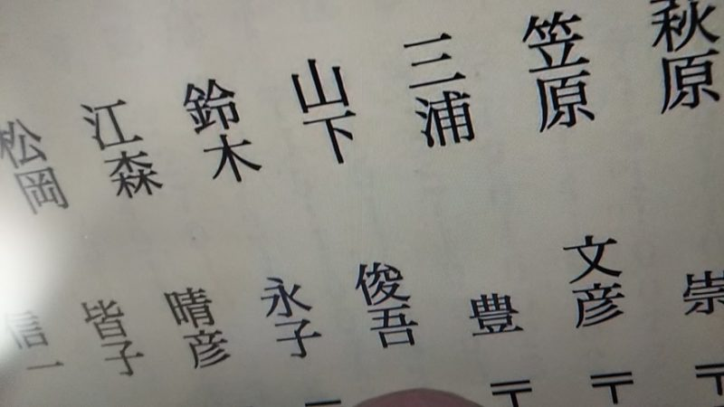 ドラマ「十津川警部シリーズ29 松山・道後・十七文字の殺人」より