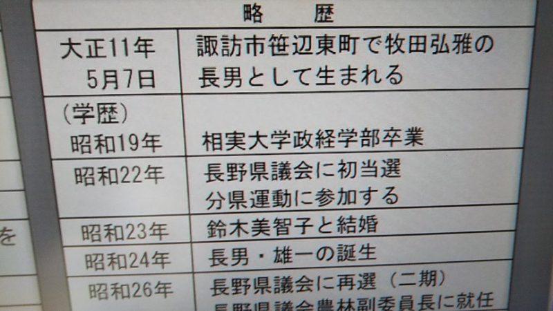 ドラマ「信濃の国」殺人事件 信濃のコロンボ 事件ファイル3 より