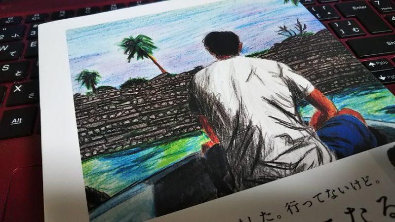 鈴木亮平「行った気になる世界遺産」表紙
