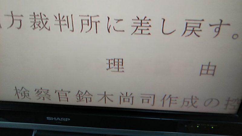 ドラマ「イチケイのカラス」第2話より