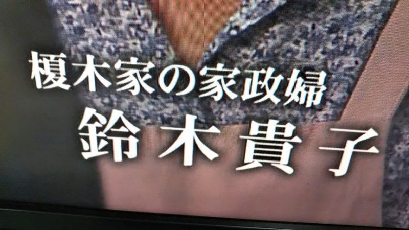 ドラマ「検事霞夕子2~無関係な死~」より